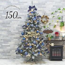 【ポイント5倍 1/20 20:00 〜 1/24 23:59】クリスマスツリー おしゃれ 北欧 150cm スレンダースノー ブルー スノー オーナメントセット スリム ornament Xmas tree oriental S