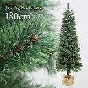 [ポイント10倍★10/25 10:00~11/01 09:59]クリスマスツリー おしゃれ 北欧 180cm 高級 ジュートバッグニードルツリー …