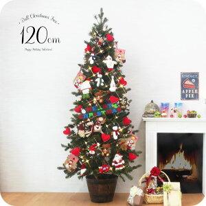 クリスマスツリー おしゃれ 北欧 120cm 高級 プレミアムウッドベースツリー LED付き オーナメントセット ツリー スリム ornament Xmas tree doll 1