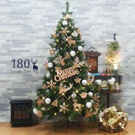 クリスマスツリー おしゃれ 北欧 180cm 高級 スレンダーツリー オーナメントセット LED付き ツリー スリム ornament Xmas tree wood S