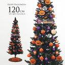 ハロウィン 飾り 装飾 ディスプレイ ツリー ゴースト オブジェ 置物 ハロウィーン HALLOWEEN 店舗装飾 120cm