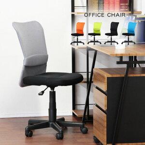 オフィスチェア メッシュ おしゃれ ハイバック コンパクト 腰痛 ロッキング オフィスチェアー デスクチェア コンパクト パソコンチェア ワークチェア PCチェア メッシュチェアー チェア チ