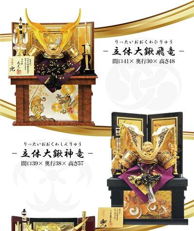 【五月人形/5月人形】江戸兜15号収納飾り