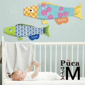 こいのぼり 鯉のぼり室内飾り 室内鯉 おしゃれ かわいい コンパクト 単品 Puca プーカのこいのぼり 名前旗付【M】