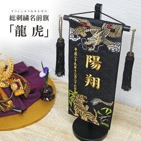 名前旗 名入れ旗 五月人形 刺繍 総刺繍名前旗 龍虎 木製スタンドセット