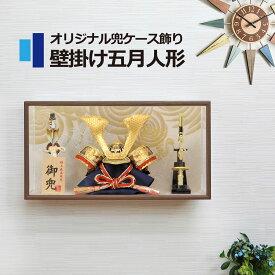 五月人形 コンパクト おしゃれ 兜ケース飾り アクリルケース 端午の節句 5月人形 壁掛け【名前旗付き】