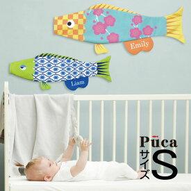 こいのぼり 鯉のぼり室内飾り 室内鯉 おしゃれ かわいい コンパクト 単品 Puca プーカのこいのぼり 名前旗付【S】