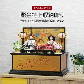雛人形 ひな人形 雛 おしゃれ かわいい 特上彫金収納飾り コンパクト 名前旗付 【2021年度新作】