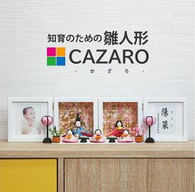 雛人形 ひな人形 おしゃれ かわいい コンパクト 五人飾り 知育 KAZARO 雛人形 名前旗付 【2020年度新作】