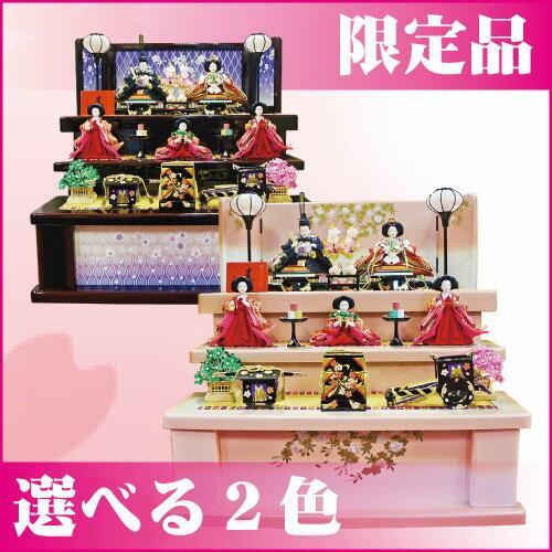 雛人形 ひな人形限定特価収納三段飾り