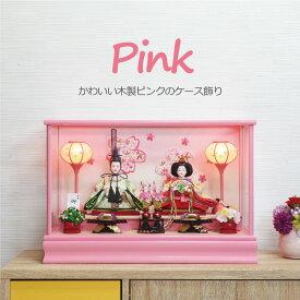 雛人形 ひな人形 おしゃれ かわいい 木製 ケース飾り ピンク おひなさま お雛様 コンパクト 名前旗付 【2020年度新作】