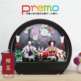 雛人形 ひな人形 ケース飾り おしゃれ かわいい 木目込み おひなさま お雛様 コンパクト 丸型 木製 名前旗付 Premo Premoの雛人形 【2020年度新作】