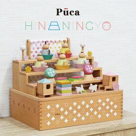雛人形 ひな人形 雛 おしゃれ かわいい 木目込み おひなさま お雛様 コンパクト 五人飾り 名前旗付 Puca プーカの雛人形 hako 【2021年度新作】