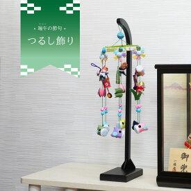五月人形 吊るし飾り 兜 おしゃれ かわいい コンパクト ちりめん