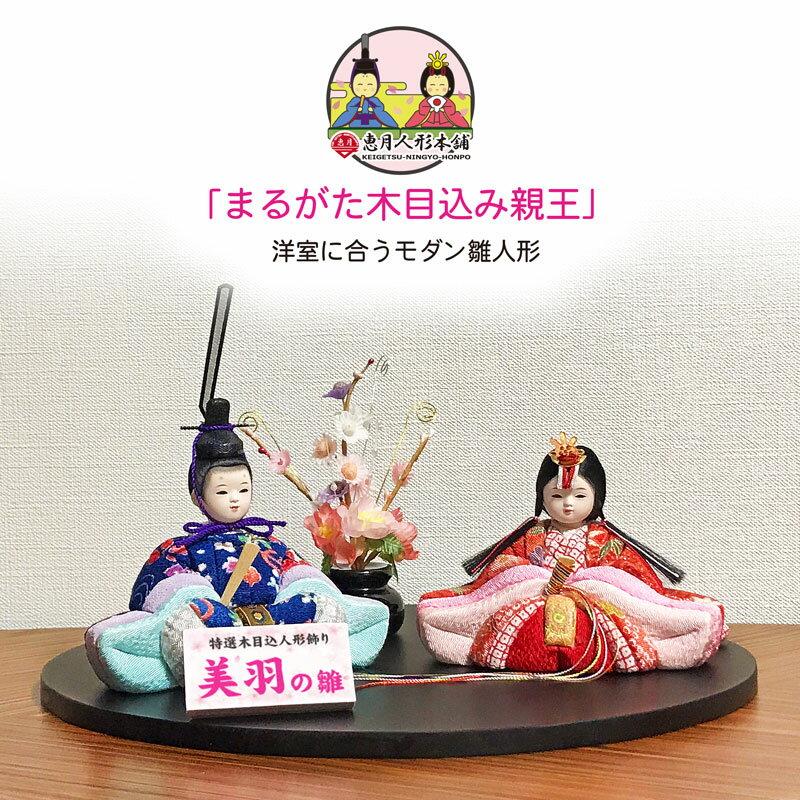 雛人形 ひな人形 おしゃれ 木目込み まる姫 コンパクト名前旗付 【2019年度新作】