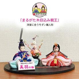 雛人形 ひな人形 雛 おしゃれ かわいい 木目込み まる姫 コンパクト名前旗付 【2021年度新作】