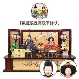 雛人形 ひな人形 雛 特上平飾り 名前旗付 【2021年度新作】