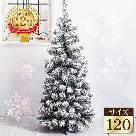 【早期クーポン5%OFF】クリスマスツリー クリスマスツリー120cm おしゃれ ポップアップスノーツリー 北欧【スノー】【hk】
