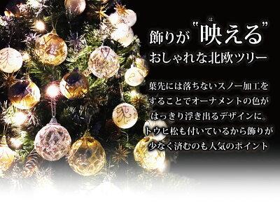 【クリスマス用品全品ポイント10倍!準備をするなら今!】【クリスマスツリー北欧】クリスマスツリー北欧ドイツトウヒツリー180cmおしゃれヌードツリー【スノー】【hk】