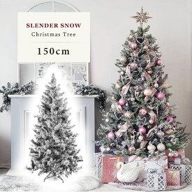 クリスマスツリー 北欧 おしゃれ スレンダースノー150cm ヌードツリー【スノー】【hk】