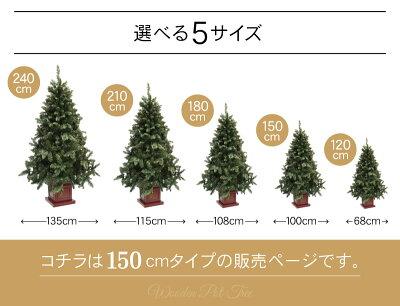 クリスマスツリースノーパインツリー120cm2016新作ツリー超豪華ツリー本物松ぼっくり