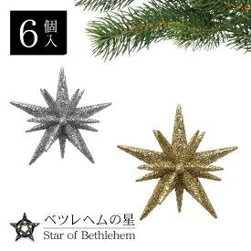 【只今店内全品P5倍】クリスマスツリー 北欧 おしゃれ ベツレヘムの星 オーナメント 飾り クリスマス