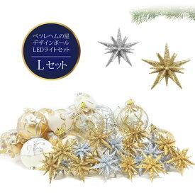 [クーポンで10%割引! 2020/09/16 14:00-2020/09/21 09:59クリスマスツリー 北欧 おしゃれ ベツレヘムの星 オーナメント セットクリスマス LED