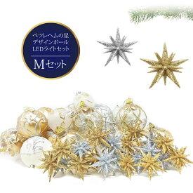 【只今店内全品P5倍】クリスマスツリー 北欧 おしゃれ ベツレヘムの星 オーナメント 飾り セットクリスマス LED