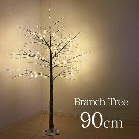 クリスマスツリー 北欧 おしゃれ ブランチツリー90cm 【hk】