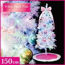 クリスマスツリー ホワイトパールツリーセット150cm LEDライト付 オーナメントセット