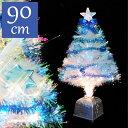 クリスマスツリー ファイバーツリーブルー90cmセット