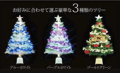 クリスマスツリーファイバーツリーブルー60cmセット