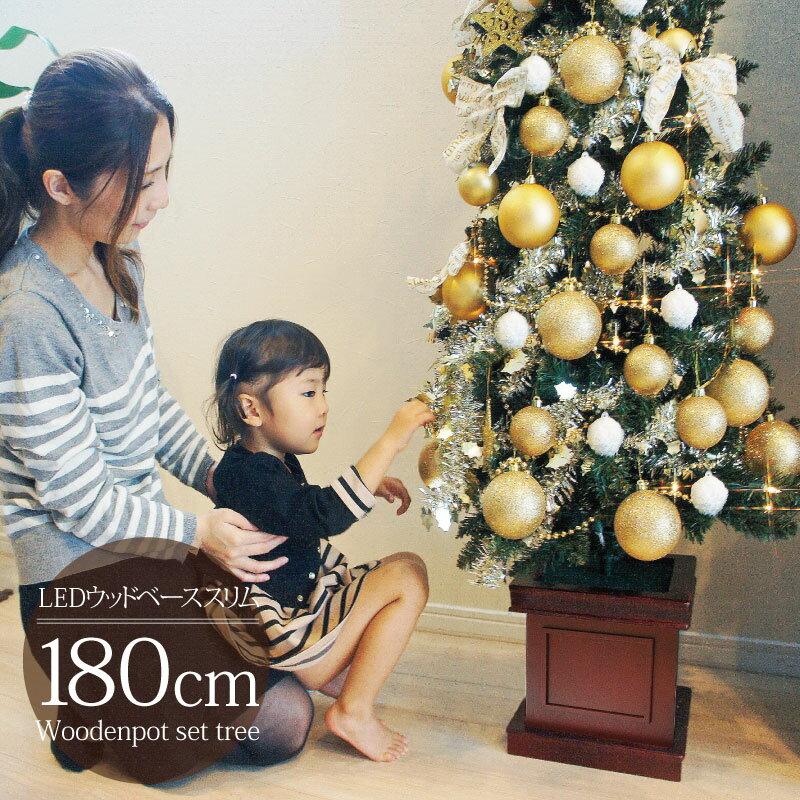 クリスマスツリー クリスマスツリー ウッドベーススリムツリーセット180cm おしゃれ 木製ポットツリー LEDライト付き