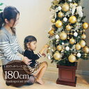 クリスマスツリー 北欧 おしゃれ オーナメント セット ウッドベーススリムツリーセット180cm 木製ポットツリー LED【p…