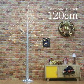 【数量限定特価】クリスマスツリー 北欧 おしゃれ ダイヤモンドブランチツリー120cm 【hk】