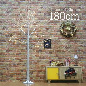 【数量限定特価】クリスマスツリー 北欧 おしゃれ ダイヤモンドブランチツリー180cm 【hk】