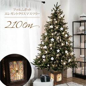クリスマスツリー 北欧 おしゃれ フィルムポットツリー210cm 高級ポットツリー ヌードツリー【hk】【pot】