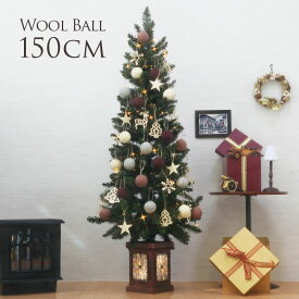クリスマスツリー 150cm おしゃれ フィルムポットツリー WOOL オーナメント 飾り セット 北欧