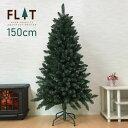 クリスマスツリー 北欧 おしゃれ クリスマスツリー 北欧 おしゃれ 150cm オーナメント 飾り なし FLAT ハーフ