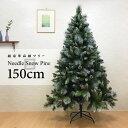 15位:クリスマスツリー 北欧 おしゃれ クリスマスツリー 北欧 おしゃれ 150cm ニードルスノーパインツリー