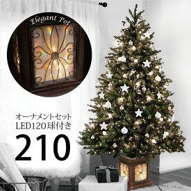 クリスマスツリー 北欧 おしゃれ フィルムポットプレミアムセットLED120球付き 210cm オーナメント セット LED