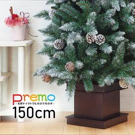 クリスマスツリー 北欧 おしゃれ クリスマスツリー 北欧 おしゃれ 150cm オーナメント 飾り なし 木製ポット premo【pot】