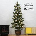 クリスマスツリー クリスマスツリー150cm おしゃれ 北欧 プレミアムウッドベース ベツレヘムの星 オーナメント セット…