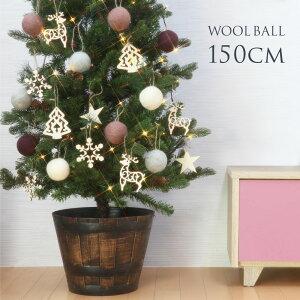 クリスマスツリー クリスマスツリー150cm おしゃれ 北欧 プレミアムウッドベース WOOL ウールボール オーナメント セット LED