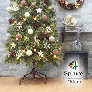 クリスマスツリー クリスマスツリー210cm おしゃれ 北欧 Spruce WOOL ウールボール オーナメント セット LED M