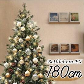 【全品ポイント9倍】クリスマスツリー 北欧 おしゃれ ベツレヘムの星-EX オーナメント セット LED ヨーロッパトウヒツリーセット180cm