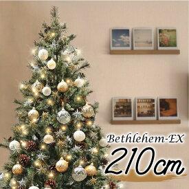 クリスマスツリー 北欧 おしゃれ ベツレヘムの星-EX オーナメント 飾り セット LED ヨーロッパトウヒツリーセット210cm 2m 3m 大型 業務用