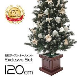 【早期クーポン5%OFF】クリスマスツリー 北欧 オーナメント ウッドベーススリムツリーセット120cm おしゃれ LEDライト付き 【hk】