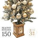 クリスマスツリー 北欧 おしゃれ フィルムポット ベツレヘムの星 ツリーセット150cm 【スノー】【hk】【pot】 オーナ…