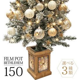 [ポイント10倍★10/25 10:00~11/01 09:59]クリスマスツリー 北欧 おしゃれ フィルムポット ベツレヘムの星 ツリーセット150cm 【スノー】【hk】【pot】 オーナメント セット LED